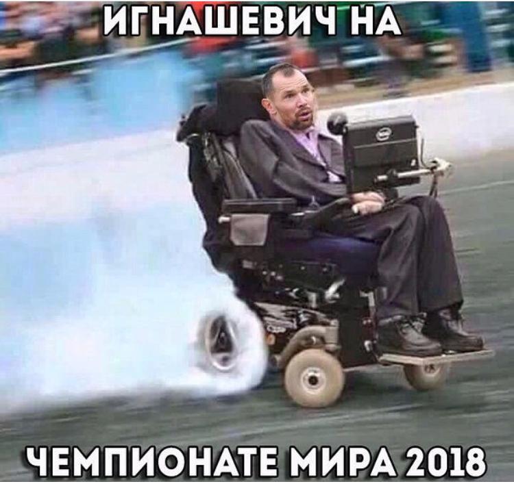 Игнашевич, шутки о ЧМ-2018