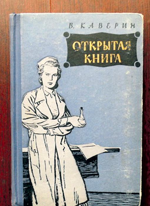 Её опыты Вениамин Каверин описал в романе «Открытая книга»