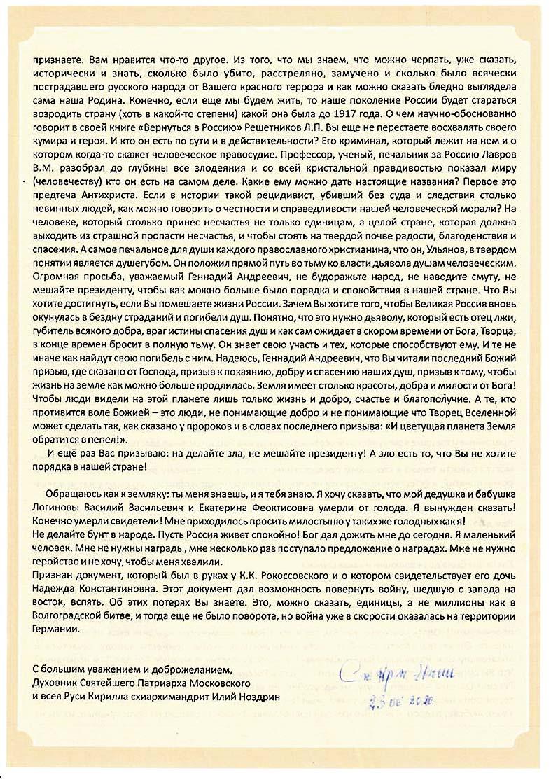 Схиархимандрит Илий (Ноздрин) написал Открытое письмо Зюганову.