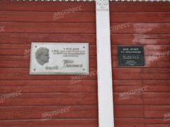 Дом-музей Тихона Хренникова в Ельце