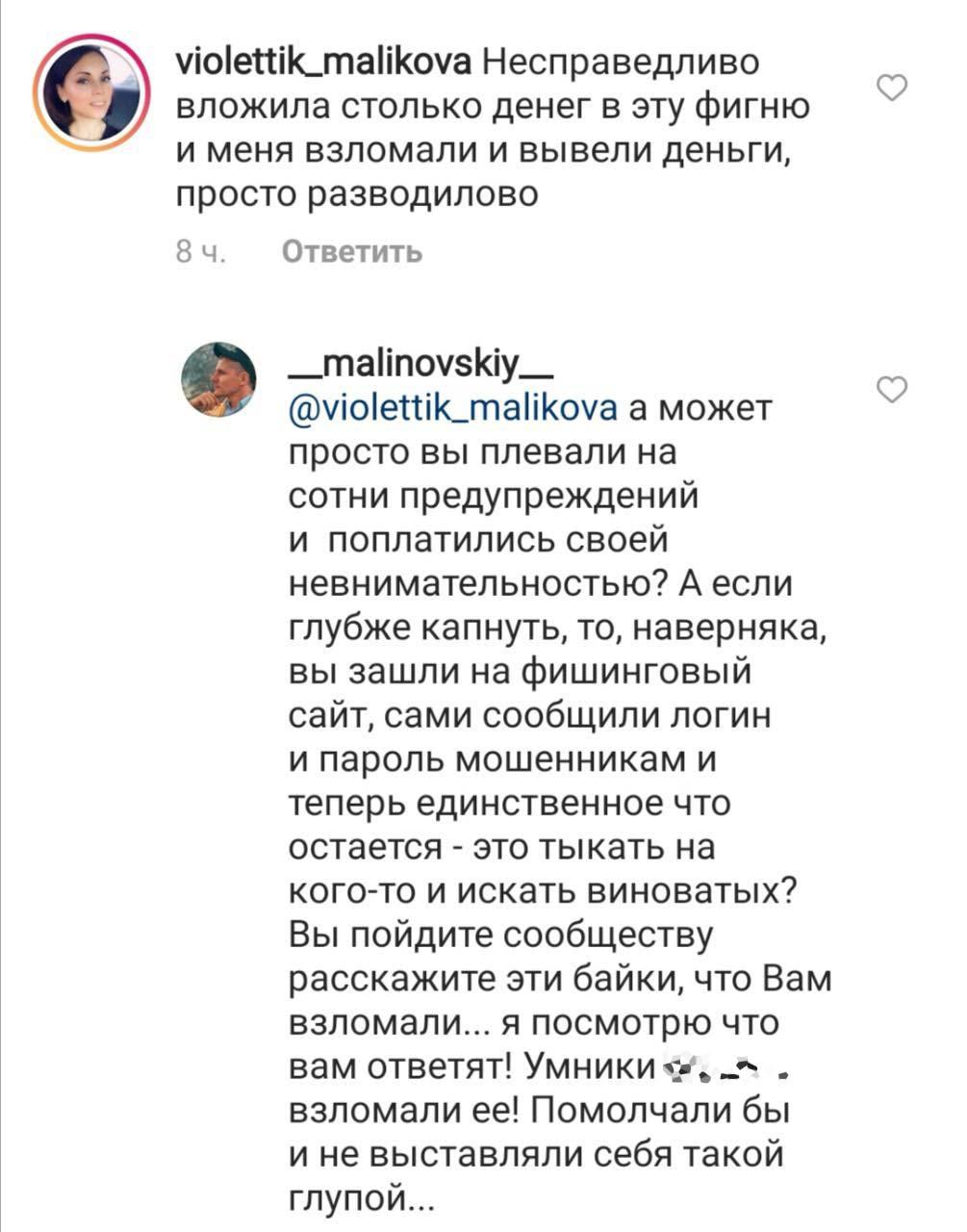 Алекс Малиновский попал в грандиозный скандал
