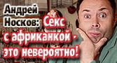 andrey-noskov-porno