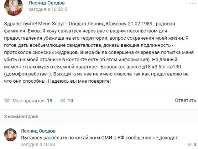 Захвативший свою семью в заложники москвич может избежать уголовной ответственности