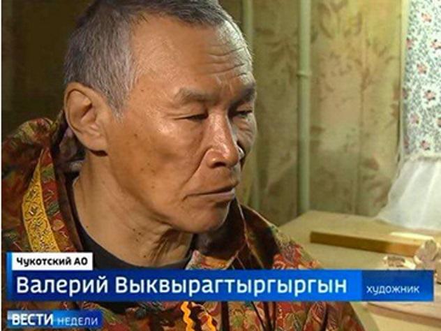 Чукотский художник Валерий с самой длинной фамилией прославился в Сети