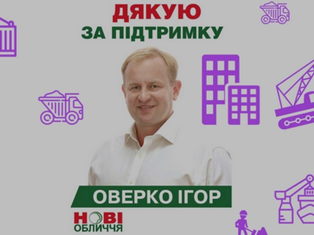 Украинский депутат приобрел 586 квартир