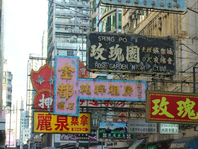 На торгах в Гонконге продан самый дорогой участок в мире