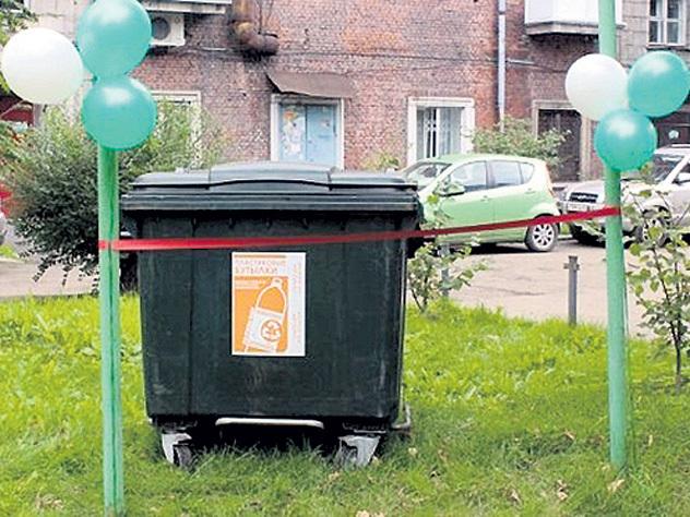 Контейнер для мусора удостоился целой торжественной церемонии