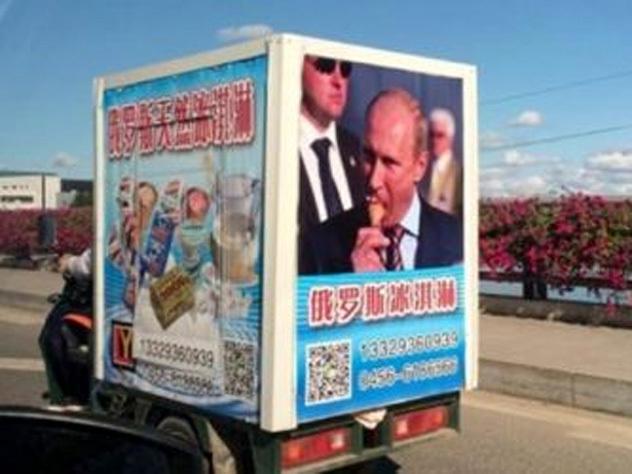 В КНР возникла реклама русского мороженого сВладимиром Путиным