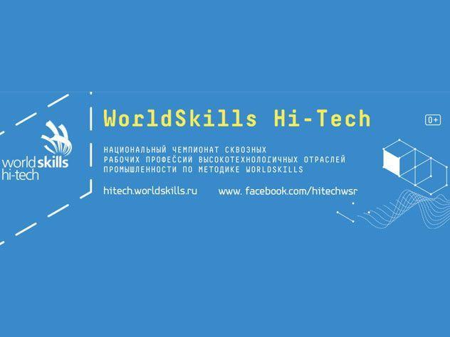 Екатеринбург принимает чемпионат World Skills Hi-Tech
