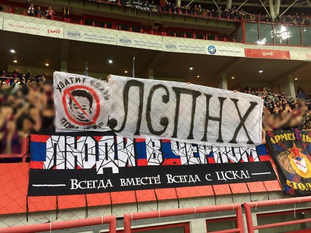 Фанатов ЦСКА пригласили закруглый стол русского израильского конгресса