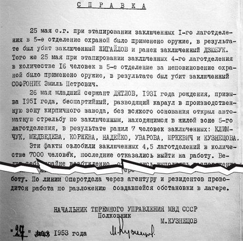 Справка для руководителей МВД СССР о начале забастовки с именами заключенных, убитых и пострадавших от действий конвоя