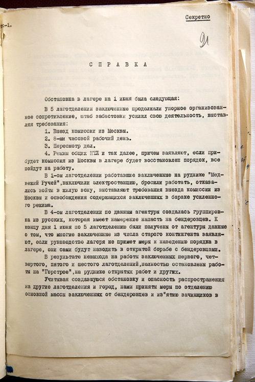 Справка о развитии массового неповиновения, о недоверии заключенных администрации лагеря и требовании приезда Ворошилова или Жукова для пересмотра дел