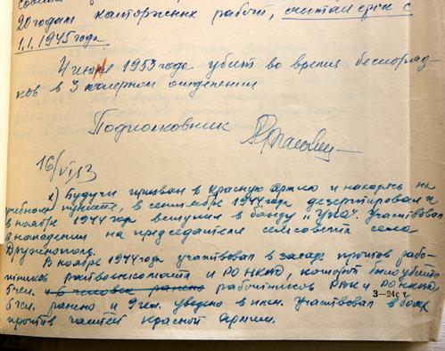 Справки о гибели членов банды УПА и ОУН Александра Хомика и Игната Декача, чьи дети и внуки разбогатели во время оранжевой революции