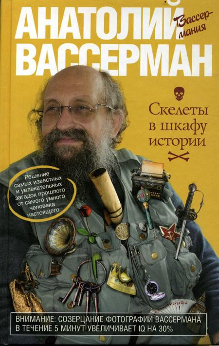 Книга  Анатолия ВАССЕРМАНА «Скелеты в шкафу истории»