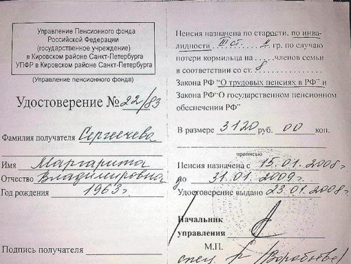 СЕРГЕЕЧЕВА выживает на мизерное пособие по инвалидности - 3120 рублей