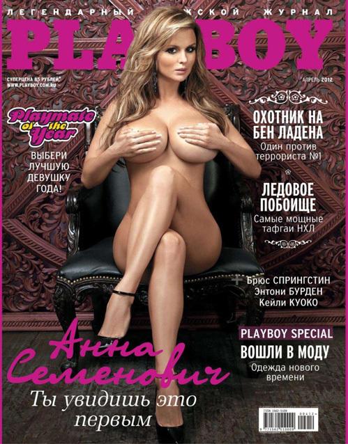 pleyboy-rossiyskie-znamenitosti
