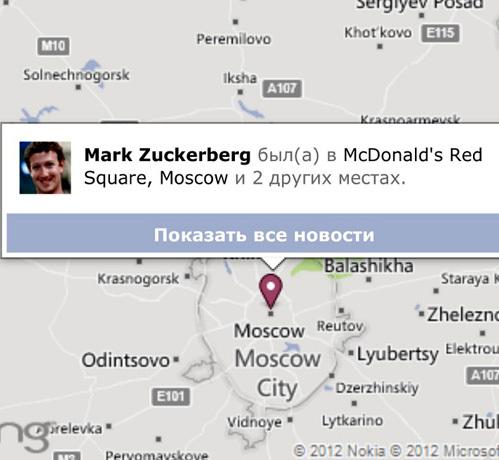 Перемещение ЦУКЕРБЕРГА по Москве можно легко проследить по его странице в Facebook