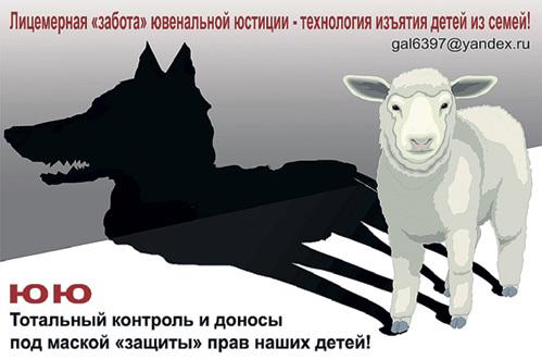 Весь мир уже понял: ювенальная система - волк в овечьей шкуре