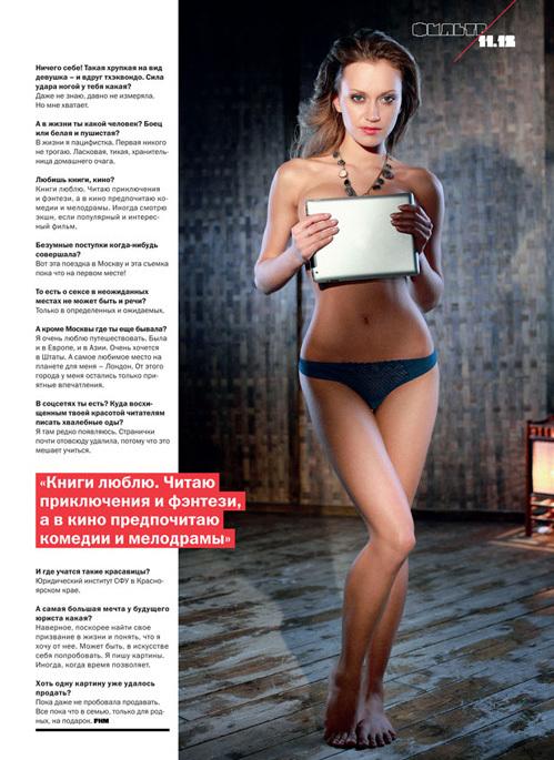 zhurnal-maxim-eroticheskie-foto-borodinoy