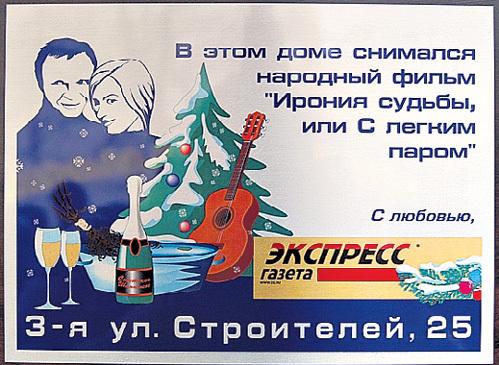 В декабре 2003 года «Экспресс газета» установила на доме в Москве, где шли съёмки «Иронии судьбы…», памятную табличку