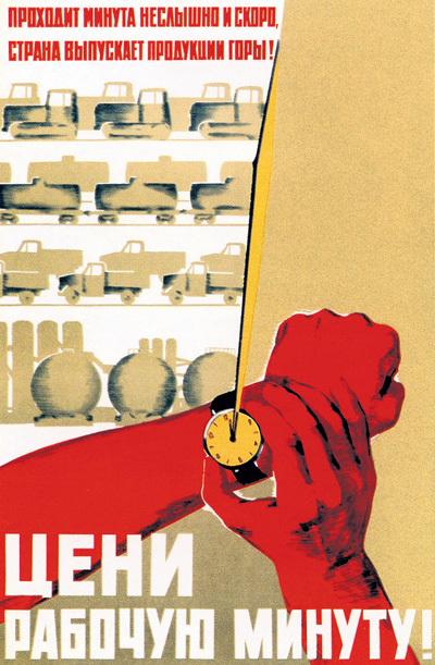 Главный плакат времён правления Юрия АНДРОПОВА. 1983 г.