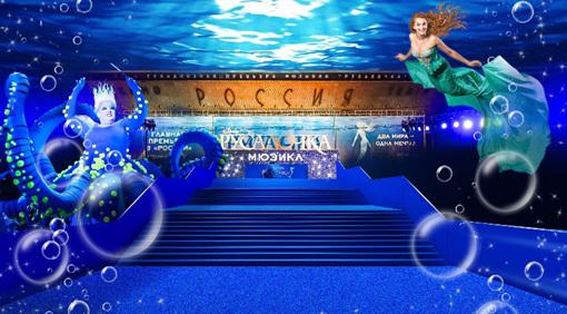 в Москве в театре «Россия»