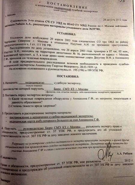 Постановление суда березовский роман развод волгодонск