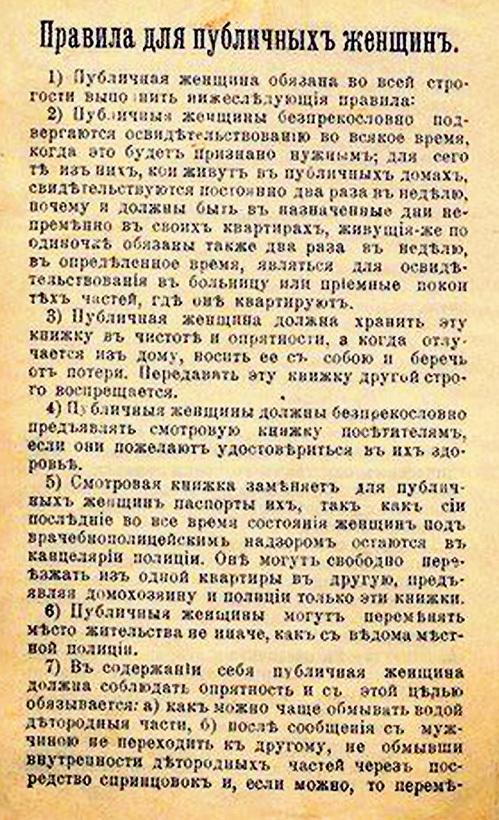 ѕравила дл¤ проституток куба фото проститутки