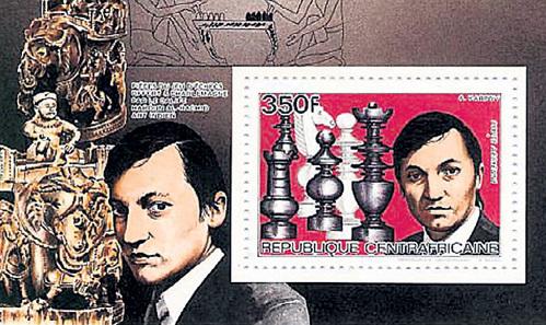 В Центральной Африке выпустили марку с изображением знаменитого шахматиста и филателиста КАРПОВА