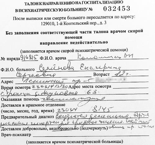 Несмотря на вызов дочерью Ольгой Юлиановной платной бригады психиатрической помощи, о чём свидетельствует данный документ, Екатерина СЕМЁНОВА была признана после проведения комплексной экспертизы адекватным, отвечающим за свои действия человеком