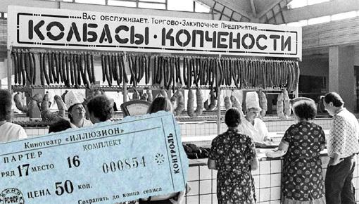 При Советской власти цены не росли десятилетиями. Так, самый дорогой билет в кино на вечерний сеанс стоил 50 коп., а докторская колбаса - легендарные 2.20