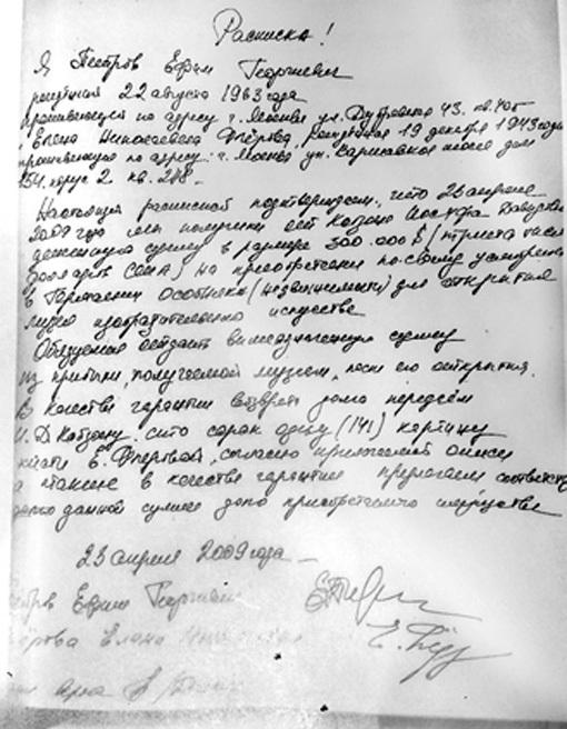 В расписке указано, что Иосиф Давыдович получил от художницы 141 картину