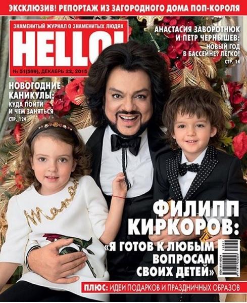 Филипп КИРКОРОВ с детьми (Фото: Instagram.com)