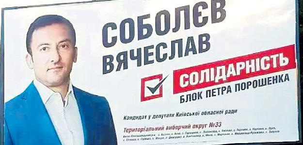 СОБОЛЕВ променял ШПИГЕЛЬ на карьеру в хунте. Фото с сайта vlada.io