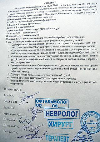 Семеро врачей официально подтвердили невероятные способности Армине