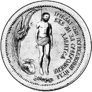 Орден Иуды, который Пётр I приказал выковать в единственном экземпляре для Мазепы