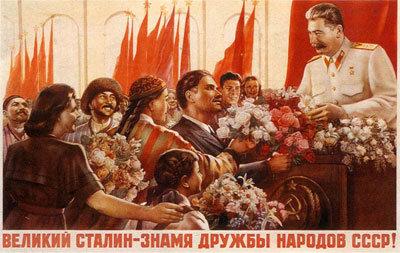 ...а интернационалист Иосиф ДЖУГАШВИЛИ делал всё для того, чтобы народы жили в мире