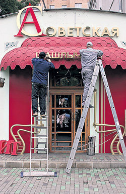 18 сентября три буквы исчезли со скандальной вывески заведения. 18 сентября три буквы исчезли со скандальной вывески заведения. Теперь постояльцам отеля «Советский», что находится напротив, в кафе подают асоветский шашлык