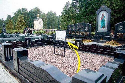...на Троекуровском кладбище