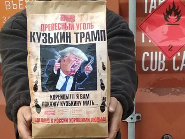 предприниматель выпустил партию угля портретом орущего трампа