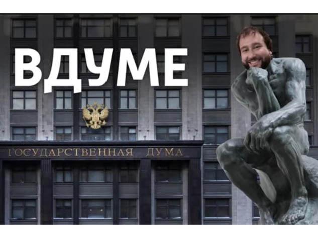 госдуме появился депутат-видеоблогер