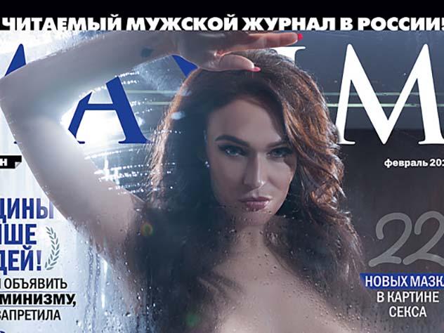 Алена Водонаева разделась для обложки февральского номера Maxim