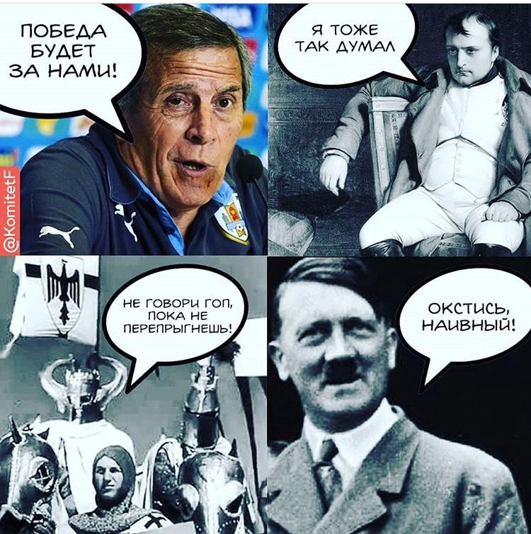 Шутки о сборной России