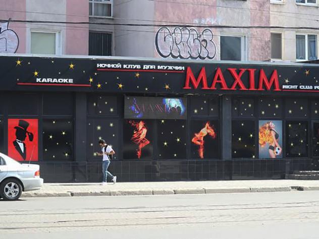 Стриптиз клуб в калининграде детские клубы москвы вао