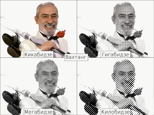 Килобидзе, Мегабидзе, Гигабидзе, Кикабидзе