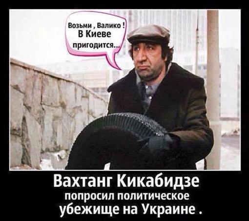 Кикабидзе - демотиватор про колесо, которое в Киеве пригодится