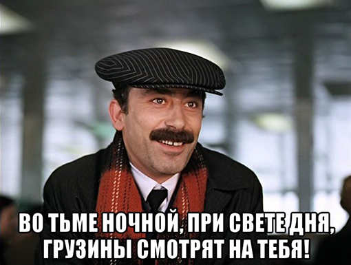 Кикабидзе: грузины смотрят на тебя