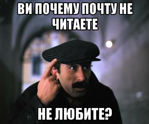Кикабидзе; вы почему почту не читаете