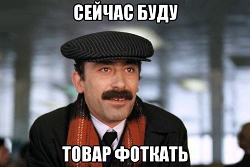 Кикабидзе: товар фоткать