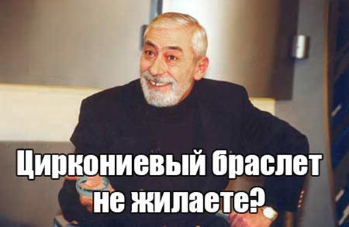 Кикабидзе и циркониевые браслеты